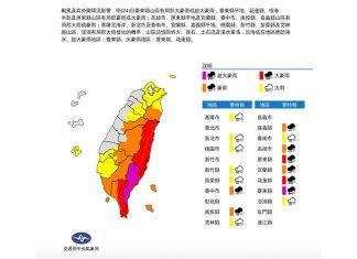 颱風-公告